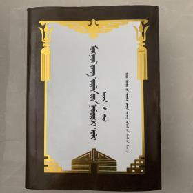 蒙古族民俗百科全书 精神卷 蒙文