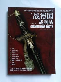 二战德国战利品:第三帝国军品收藏与鉴赏最具权威的参考书  (品相好)
