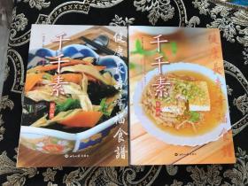 千千素(全2册)