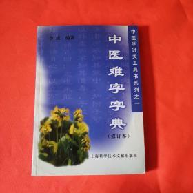中医难字字典  中医学过关工具书系列