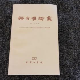 语言学论丛(第29辑)