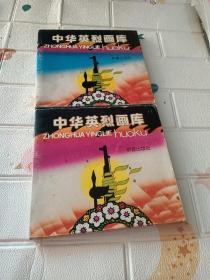 中华英烈画库1.2和售20册