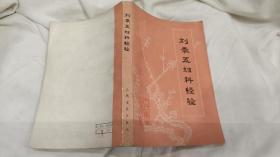 刘奉五妇科经验