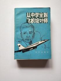 从中学生到飞机设计师:雅科夫列夫回忆录(插图本)