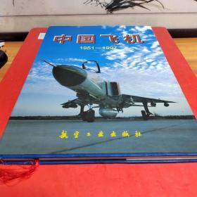 中国飞机画