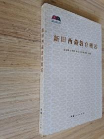 新旧西藏教育概述(2印)