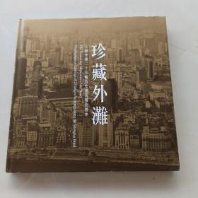 精装,上海外滩二十五幢历史建筑精绘图本《珍藏外滩》