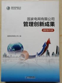国家电网有限公司管理创新成果(2019年度)