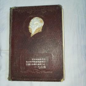 解放初期带地图主席像(学习)老笔记本