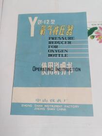 YQY-12型氧气减压器使用说明书(双文)