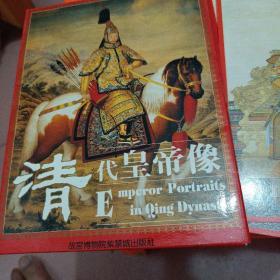 清代皇帝像(12张)明信片