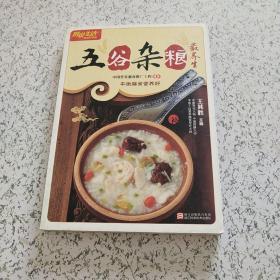 图说生活畅销升级版:五谷杂粮最养生(畅销升级版)