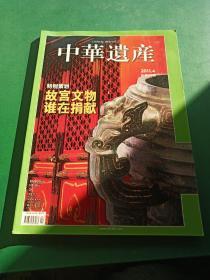 中华遗产2011.4