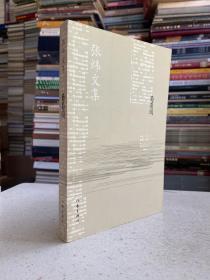 张炜文集:葡萄园——为张炜的中篇小说集,收有20世纪80年代创作的《蘑菇七种》《葡萄园》和2013年创作的《海边妖怪小记》共3部中篇小说。