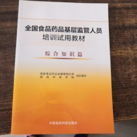 全国食品药品基层监管人员培训试用教材: 综合知识篇(5次印刷)