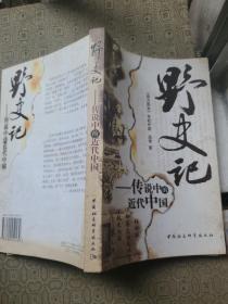 野史记 -- 传说中的近代中国