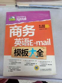 商务英语E-mail模板大全【含光盘】