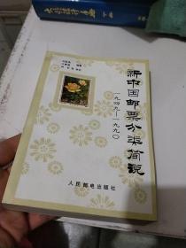 新中国邮票分类简说