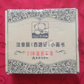 笨笨熊   注音版<西游记>小画书 20本超值套装