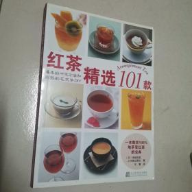 红茶精选101款