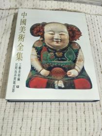 中国美术全集 工艺美术编.12.民间玩具剪纸皮影