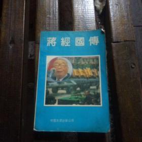 蒋经国传(一版一印)
