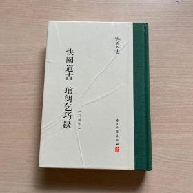快园道古琯朗乞巧录/张岱全集(内十品)