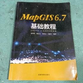 MapGIS6.7基础教程