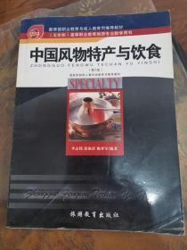 中国风物特产与饮食