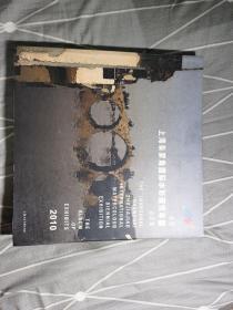 首届上海朱家角国际水彩画双年展作品集