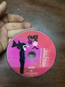 伍佰双面人 歌曲18首 VCD 单碟  裸碟 光盘