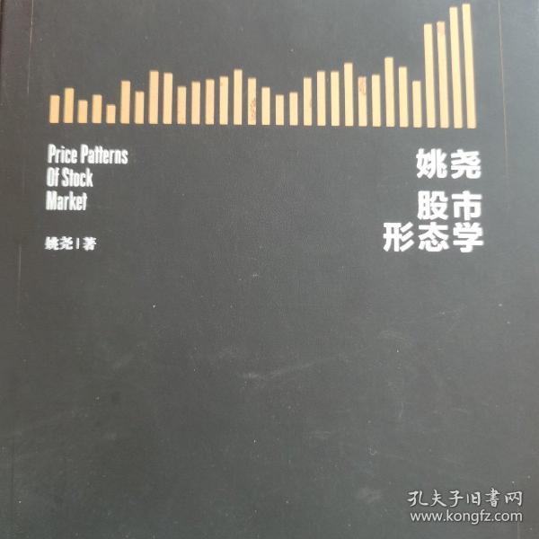 姚尧股市形态学