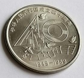 建国40周年纪念币 中华人民共和国成立四十周年纪念币