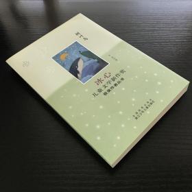 树叶鸟:冰心儿童文学新作奖获奖作者丛书