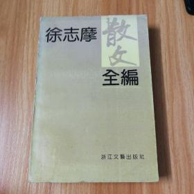 徐志摩散文全编