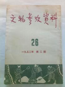 文物参考资料  1952年 第2期