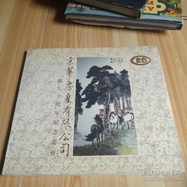 京华房广有限公司成立十周年纪念画册