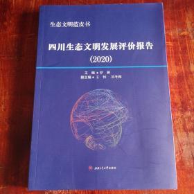 生态文明蓝皮书   四川生态文明发展评价报告(2020)