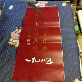 1985年挂历 胡涛绘人物图 13张全