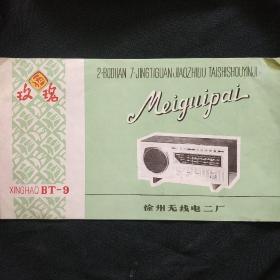 《玫瑰牌玫瑰BT-9型两波段交直流晶体管收音机使用说明书》徐州无线电二厂 私藏 书品如图