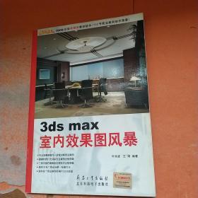 3ds max室内效果图风暴