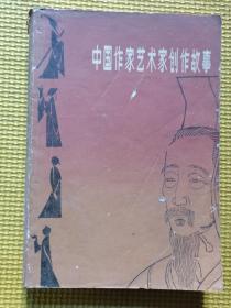 中国作家艺术家创作故事