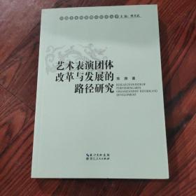 中国文化创新理论研究丛书:艺术表演团体改革与发展的路径研究