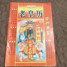 2005老黄历