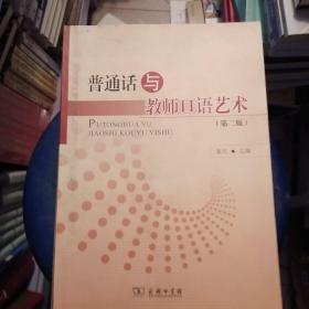 ,普通话与教师口语艺术(第二版)