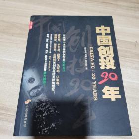 中国创投20年(内页干净)