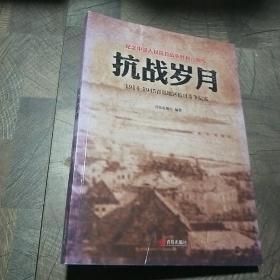 纪念中国人民抗日战争胜利70周年抗战岁月1914-1945青岛地区抗日斗争纪实