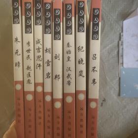 名人大传   8册合售