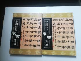 中国历代隶书珍迹  上下