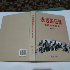 永远的记忆:长沙知青文史